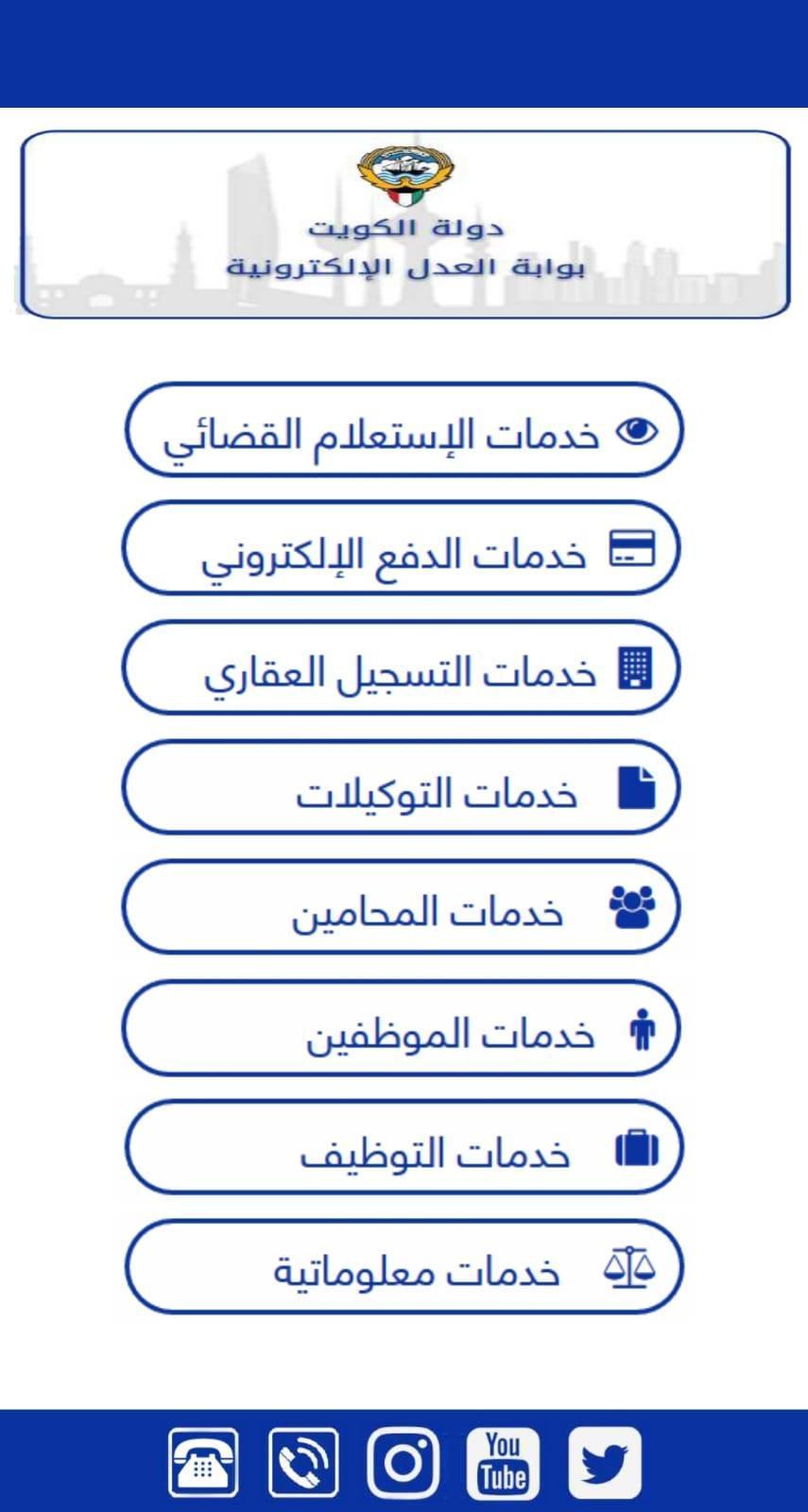 خدمات وزارة العدل الالكترونية دولة الكويت For Android Apk Download