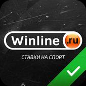 Винлайн Winline Винлайн Винлайн Винлайн Vinlayn icon