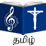 Tamil Christian Songs Book