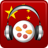 Chinese Audio Trainer Free 图标