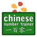 Chinese Number Trainer Free