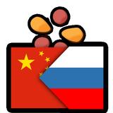 trainchinese Китайско-русский словарь