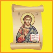 Отче Наш icon