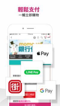 momo購物網 screenshot 3