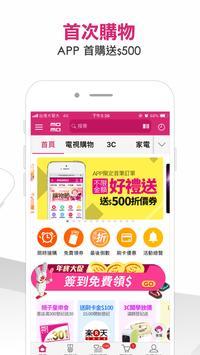 momo購物網 screenshot 2