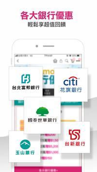 momo購物網 screenshot 4