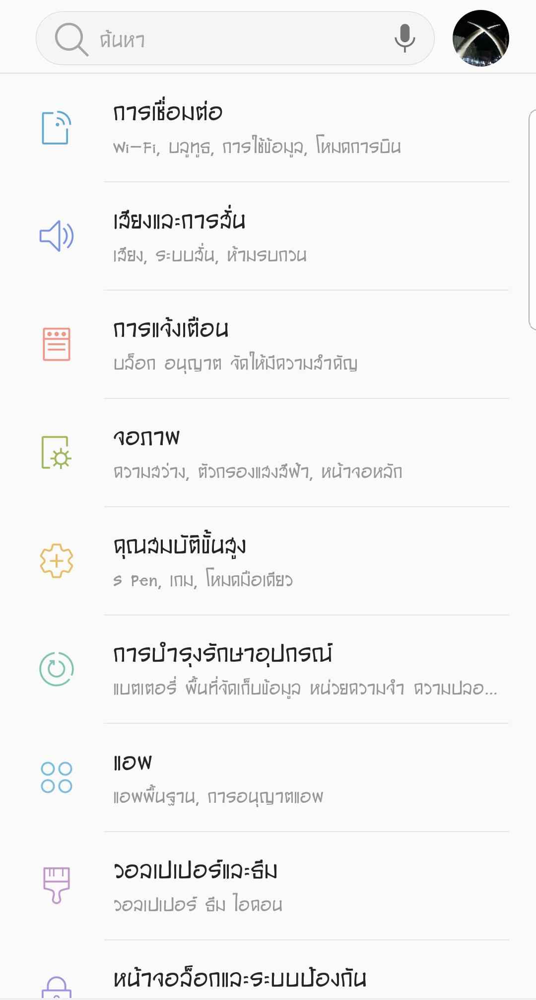 Roblox Font Thai Free Thai Fonts For Flipfont For Android Apk Download