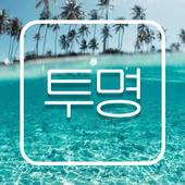 FlipFont를 위한 투명 폰트, 멋진 무료 폰트 텍스트 icon