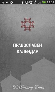 Pravoslaven Kalendar 2021 poster