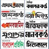 Bangla All Newspapers icon