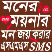 মনের ময়নার মনজয়ী SMS icon