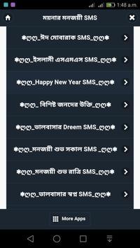 মনের ময়নার মনজয়ী SMS screenshot 4