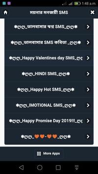 মনের ময়নার মনজয়ী SMS screenshot 6
