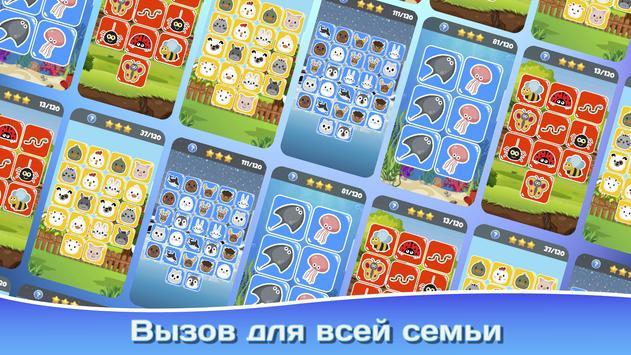 MemoKids скриншот 10