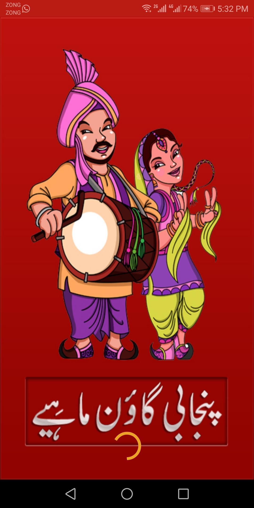 Punjabi (گائون ماہیے) for Android - APK Download