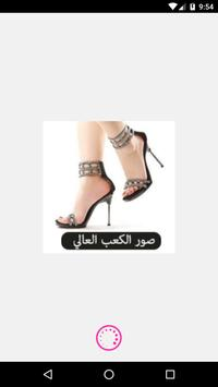 abcd8ea5b صور أحذية الكعب العالي for Android - APK Download
