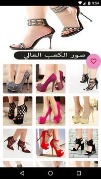 c12123915 صور أحذية الكعب العالي poster صور أحذية الكعب العالي screenshot 1 ...