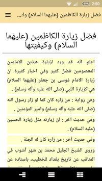 زيارة الإمام موسى الكاظم ع screenshot 1