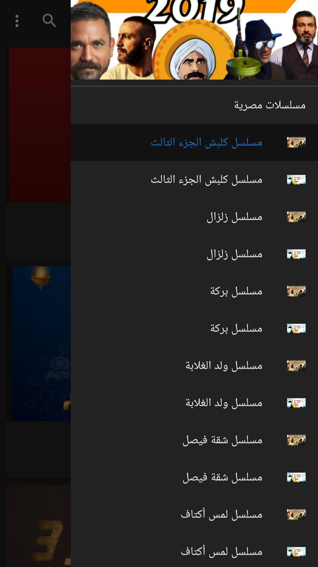 تحميل تطبيق مسلسلات رمضان 13