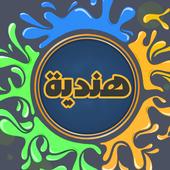 مسلسلات هندية جديدة 2019 icon