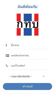 กทบ. screenshot 1