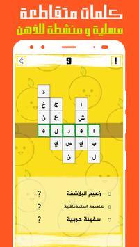 ليمونة - لعبة معلومات و ثقافة عامة screenshot 2