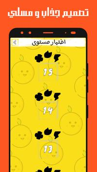ليمونة - لعبة معلومات و ثقافة عامة screenshot 3