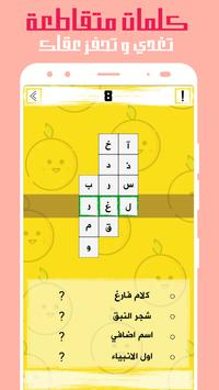 ليمونة - لعبة معلومات و ثقافة عامة screenshot 4