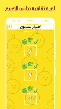 ليمونة - لعبة معلومات و ثقافة عامة screenshot 5