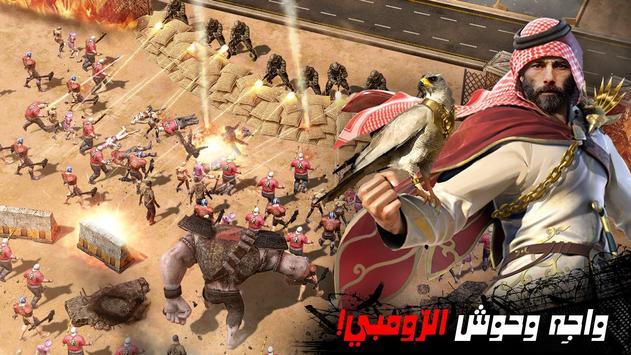 الملجأ الأخير:أبطال العرب تصوير الشاشة 1