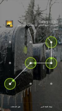 Gallery Lock (العربية) تصوير الشاشة 5