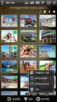 사진/동영상 숨기기,잠금 - Gallery Lock 스크린샷 3