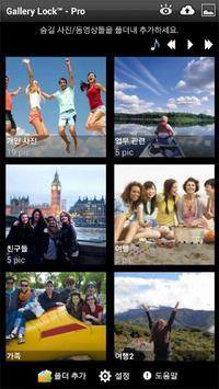 사진/동영상 숨기기,잠금 - Gallery Lock 포스터