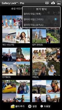사진/동영상 숨기기,잠금 - Gallery Lock 스크린샷 1