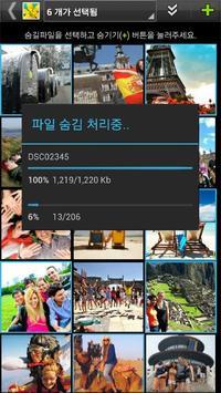 사진/동영상 숨기기,잠금 - Gallery Lock 스크린샷 2