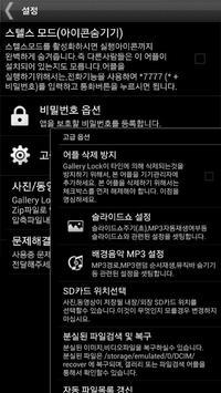 사진/동영상 숨기기,잠금 - Gallery Lock 스크린샷 5