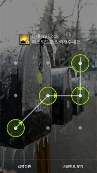 사진/동영상 숨기기,잠금 - Gallery Lock 스크린샷 6
