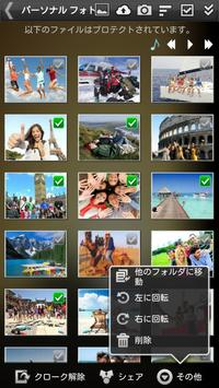 写真のムービーをロック(Gallery Lock) スクリーンショット 3