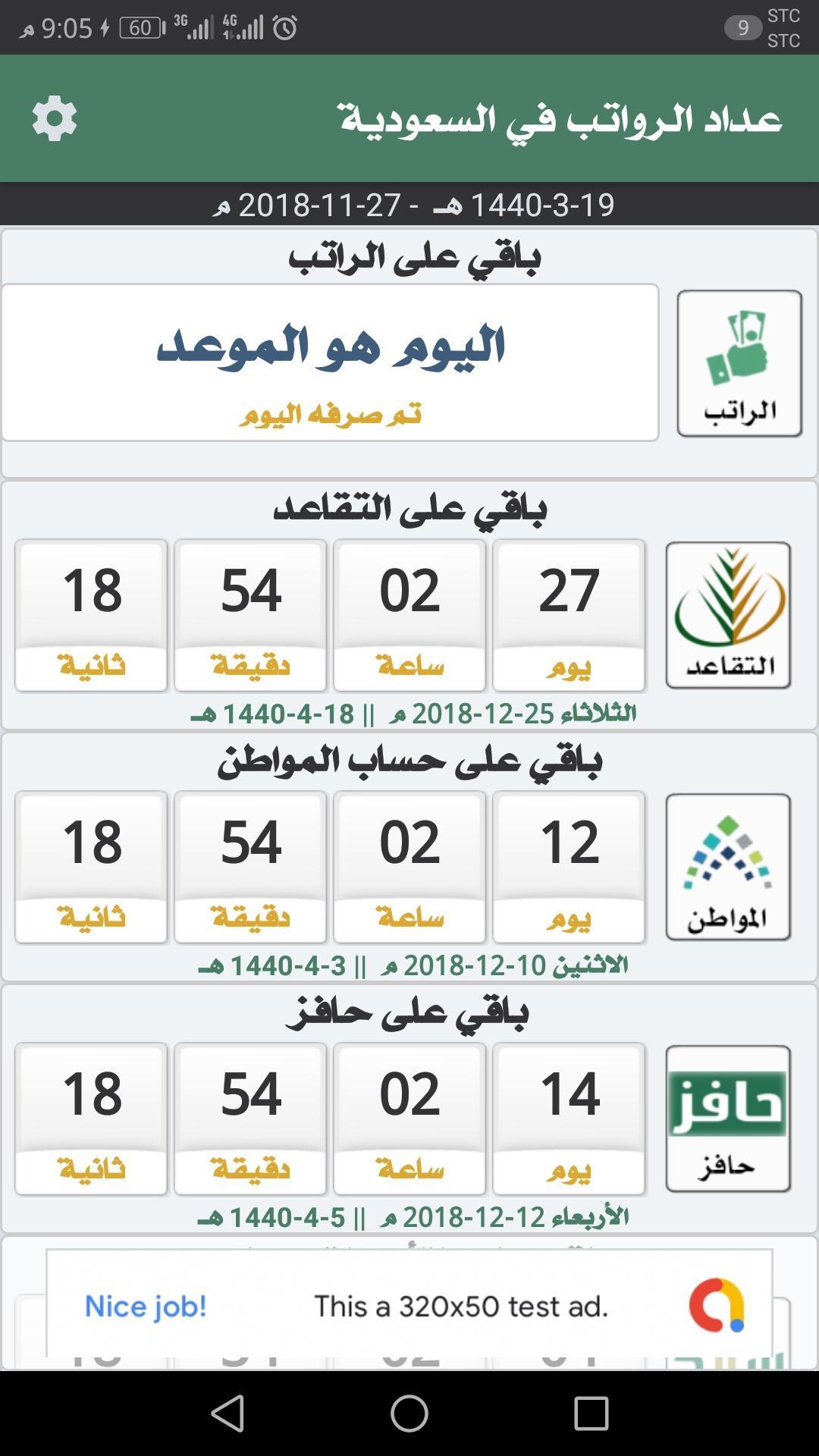 عداد الرواتب السعودية For Android Apk Download