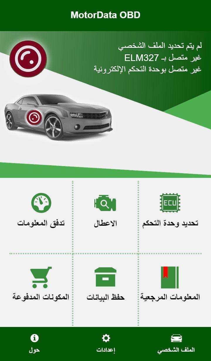 Motordata Obd For Android Apk Download