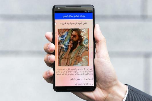 مناجات خواجه عبدالله انصاری poster