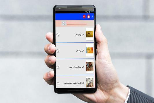 مناجات خواجه عبدالله انصاری screenshot 1