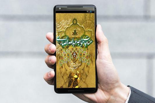 مناجات خواجه عبدالله انصاری screenshot 2