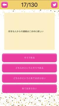 モテキ診断 screenshot 1