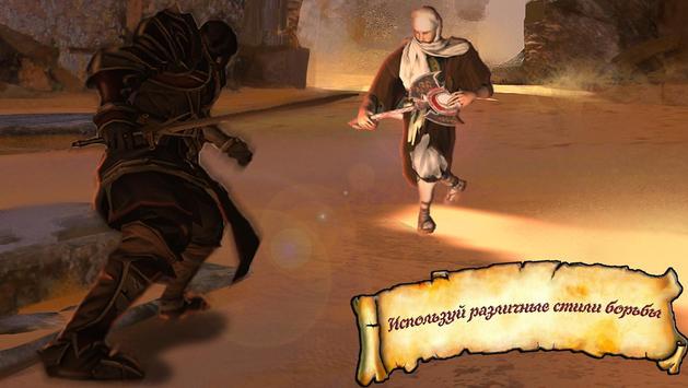 Битвы Рыцарей и Ниндзя: Сражение На Мечах скриншот 3