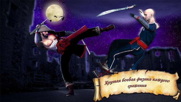 Битвы Рыцарей и Ниндзя: Сражение На Мечах скриншот 4