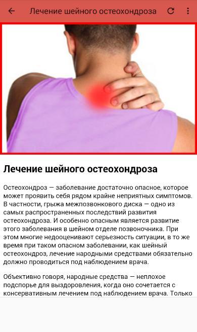Как лечить хондроз шеи видео
