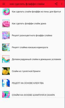 Как сделать флаффи слайм screenshot 4