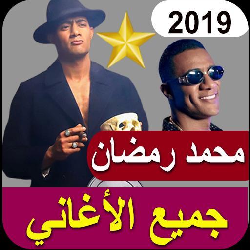 انا مافيا محمد رمضان 2019 بدون نت For Android Apk Download