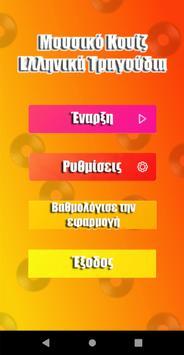 Μουσικό Κουίζ - Ελληνικά Τραγούδια poster
